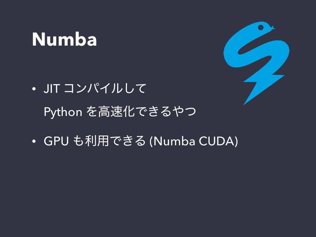 Numba • JIT ίϯύΠϧͯ͠ Python ΛߴԽͰ͖Δͭ • GPU ར༻...