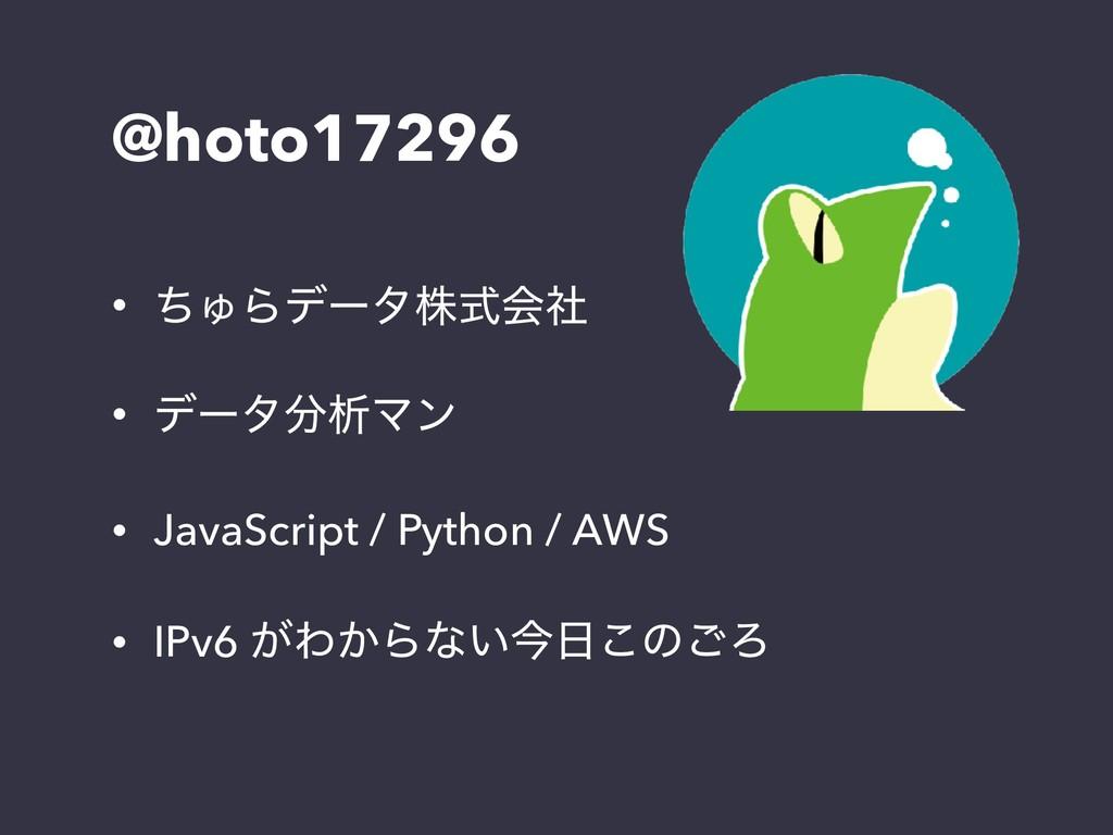 @hoto17296 • ͪΎΒσʔλגࣜձࣾ • σʔλੳϚϯ • JavaScript ...