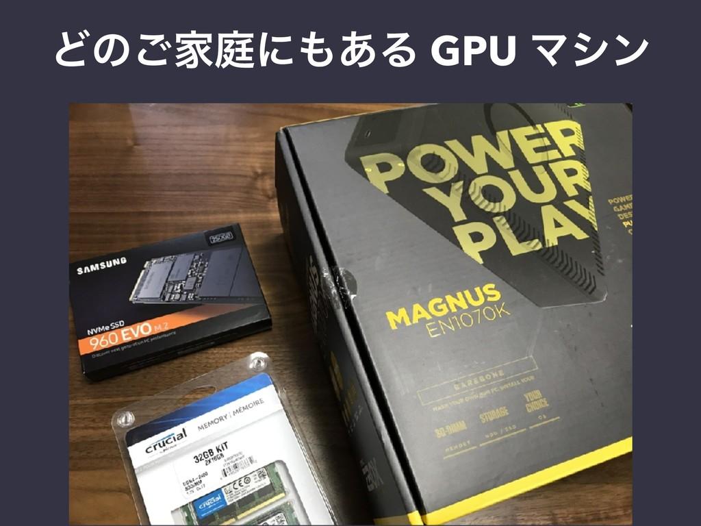Ͳͷ͝Ոఉʹ͋Δ GPU Ϛγϯ