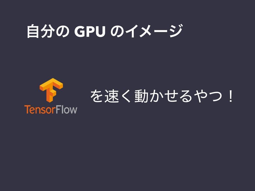 ࣗͷ GPU ͷΠϝʔδ Λ͘ಈ͔ͤΔͭʂ