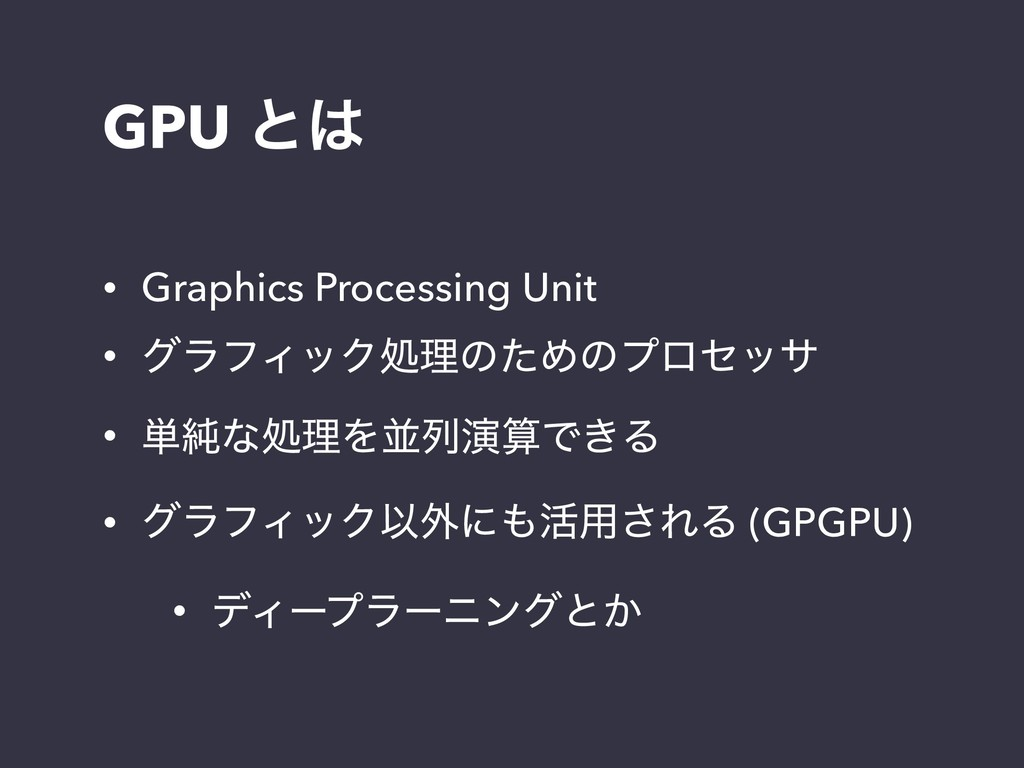 GPU ͱ͸ • Graphics Processing Unit • άϥϑΟοΫॲཧͷͨΊ...
