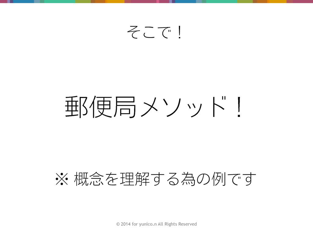 ͦ͜Ͱʂ ˞֓೦Λཧղ͢ΔҝͷྫͰ͢ © 2014 for yunico.n All Rig...