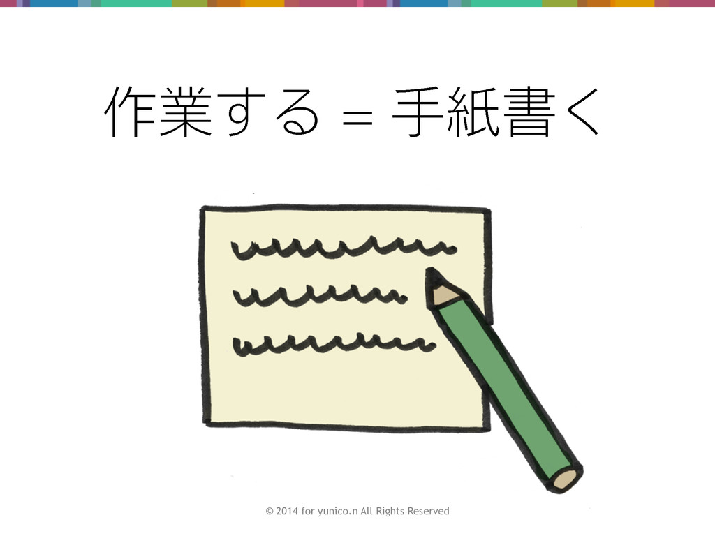 ࡞ۀ͢Δखࢴॻ͘ © 2014 for yunico.n All Rights Rese...