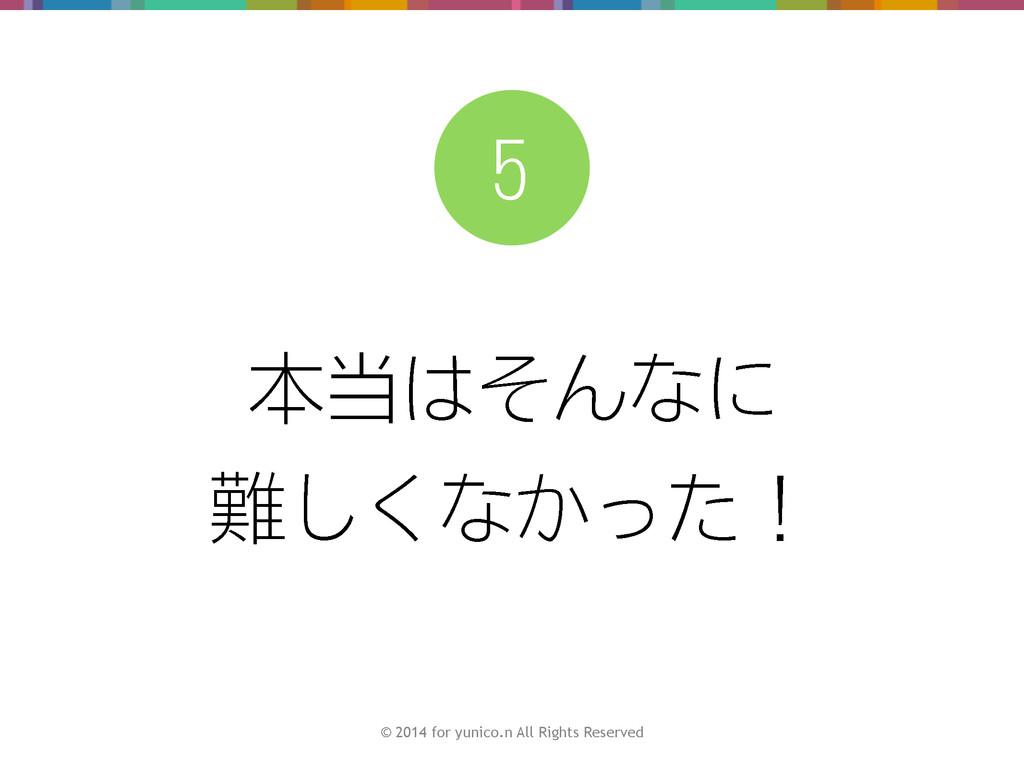 © 2014 for yunico.n All Rights Reserved ̑ ຊͦΜ...