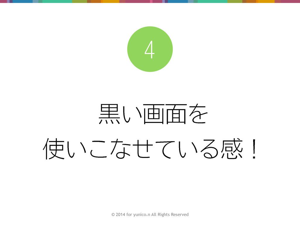 © 2014 for yunico.n All Rights Reserved ̐ ࠇ͍ը໘Λ...