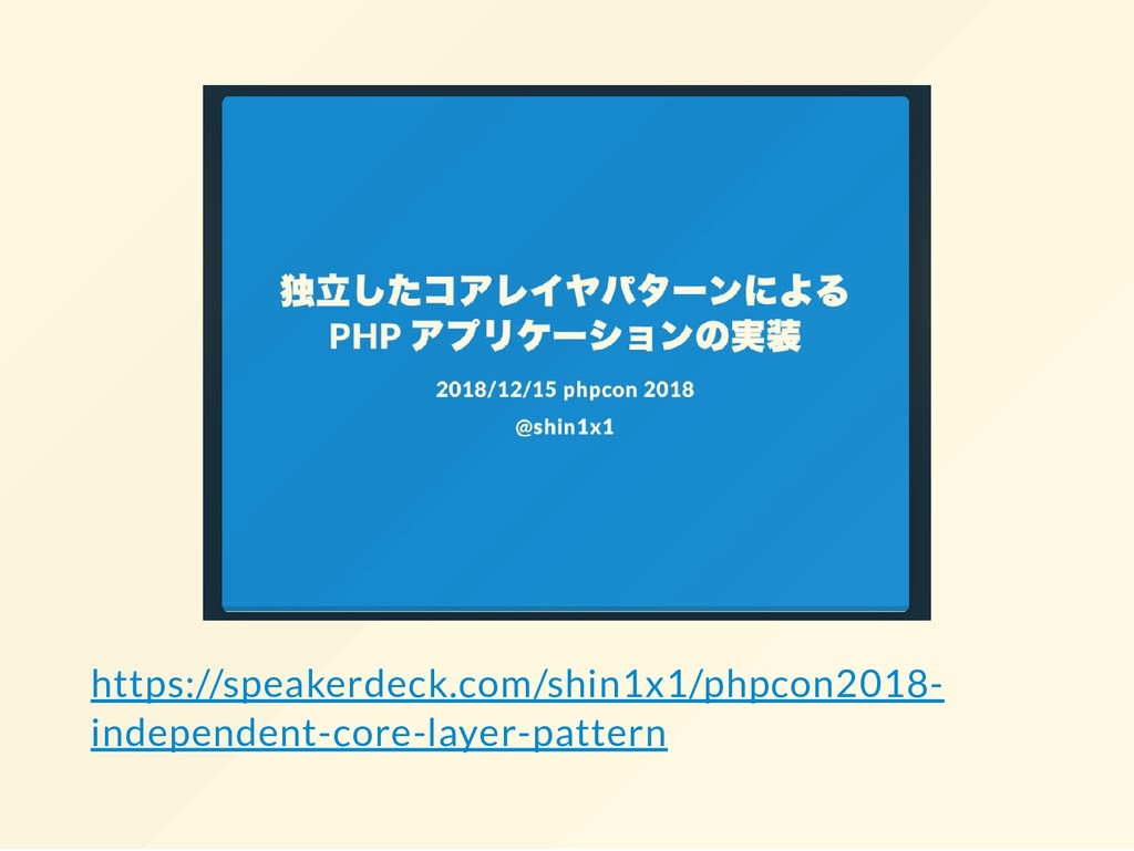 https://speakerdeck.com/shin1x1/phpcon2018- ind...