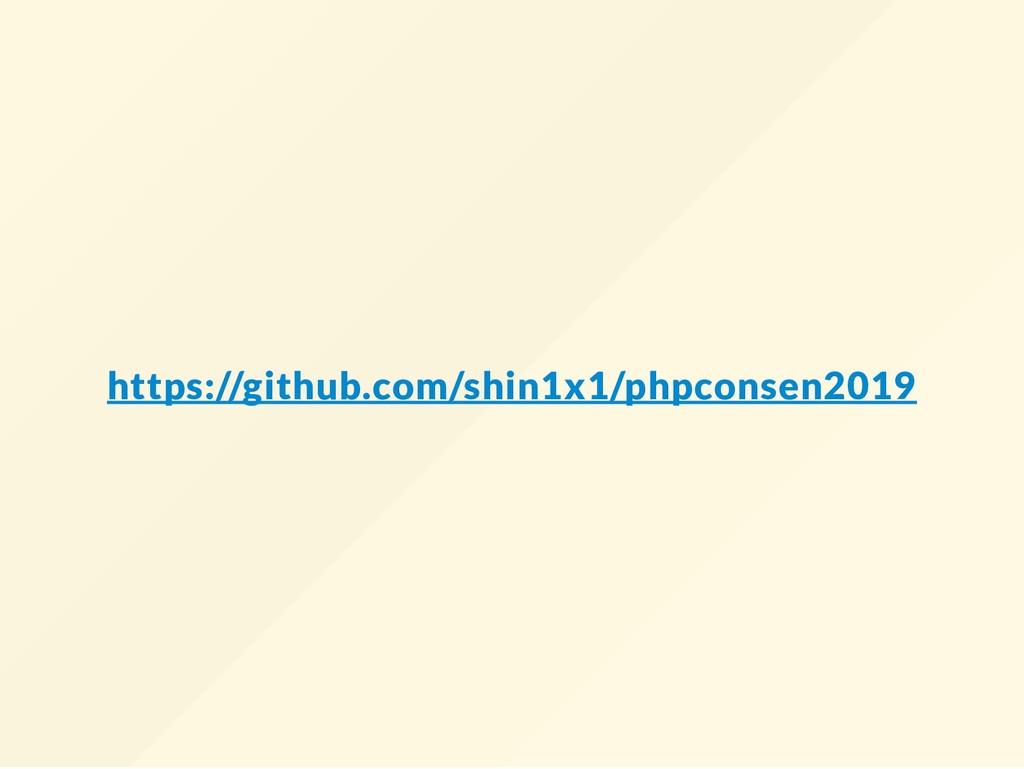 https://github.com/shin1x1/phpconsen2019