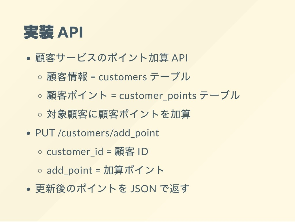 実装 API 顧客サービスのポイント加算 API 顧客情報 = customers テーブル ...