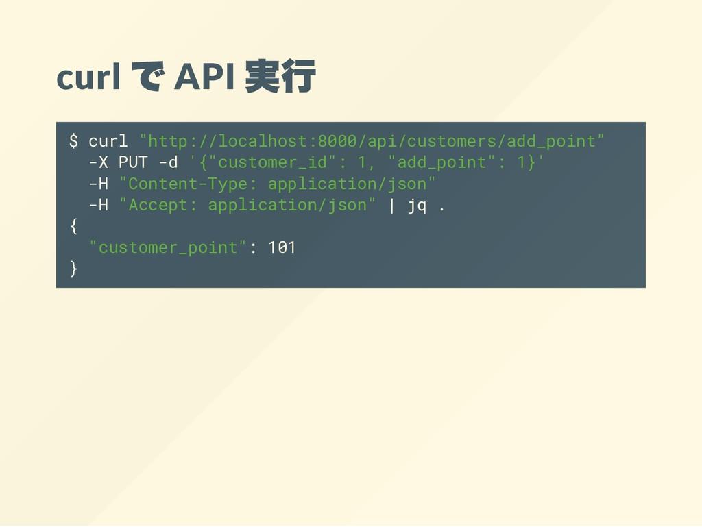 """curl で API 実行 $ curl """"http://localhost:8000/api..."""