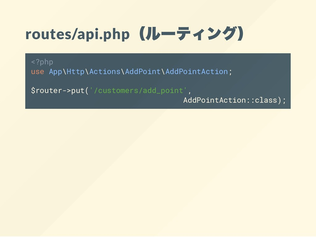 routes/api.php (ルーティング) <?php use App\Http\Acti...