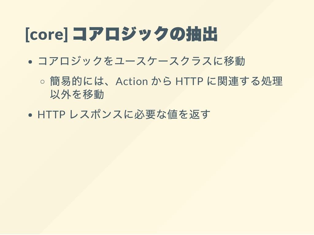 [core] コアロジックの抽出 コアロジックをユースケースクラスに移動 簡易的には、Acti...