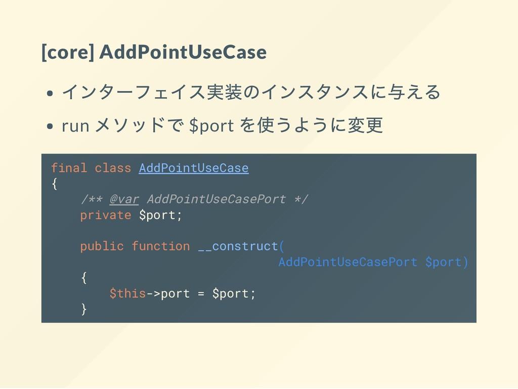 [core] AddPointUseCase インターフェイス実装のインスタンスに与える ru...