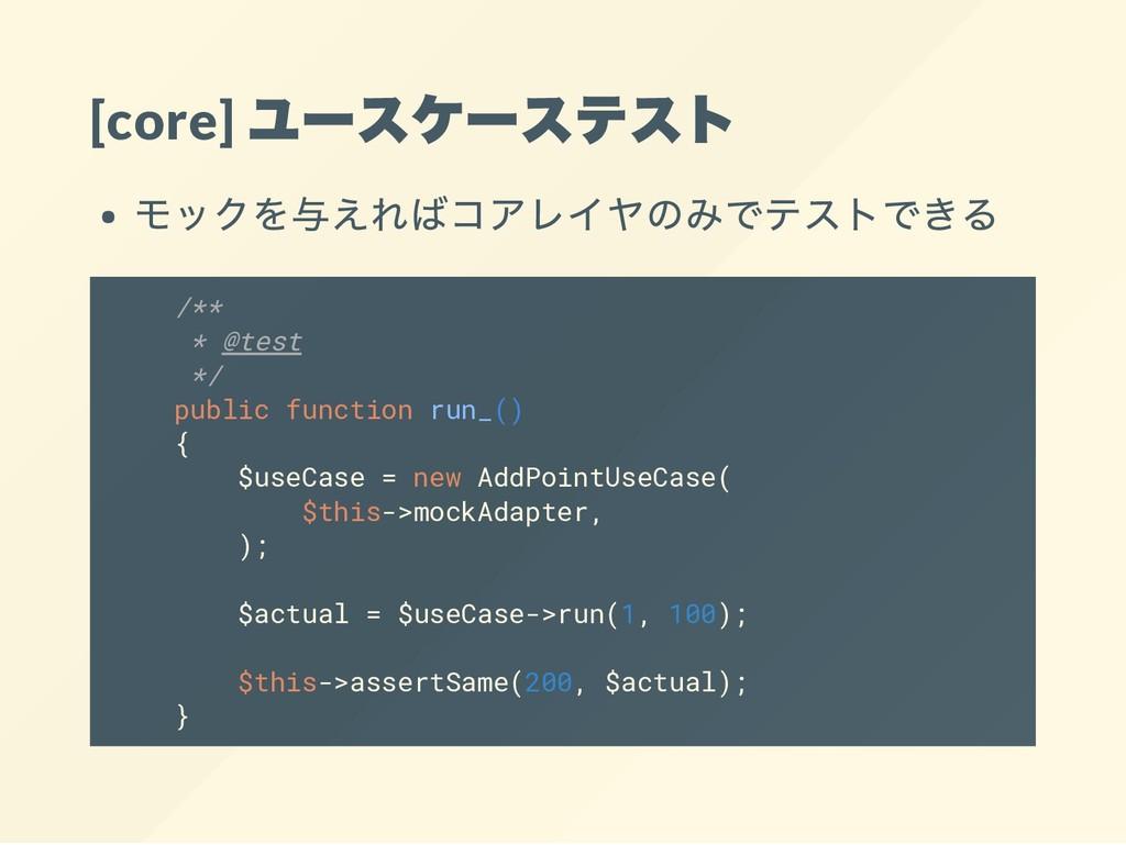 [core] ユースケーステスト モックを与えればコアレイヤのみでテストできる /** * @...