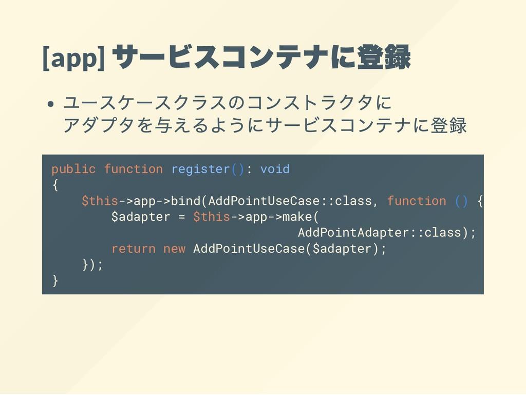 [app] サービスコンテナに登録 ユースケースクラスのコンストラクタに アダプタを与えるよう...