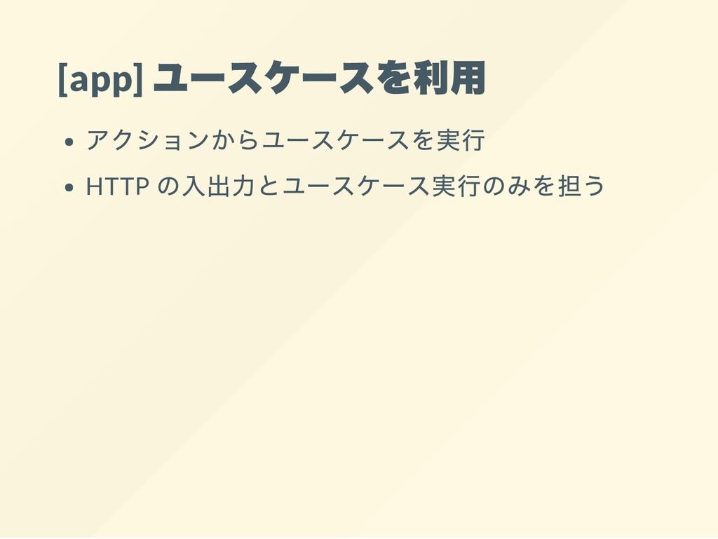 [app] ユースケースを利用 アクションからユースケースを実行 HTTP の入出力とユースケ...