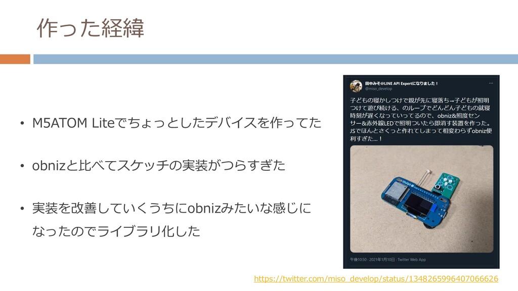 作った経緯 • M5ATOM Liteでちょっとしたデバイスを作ってた • obnizと比べて...