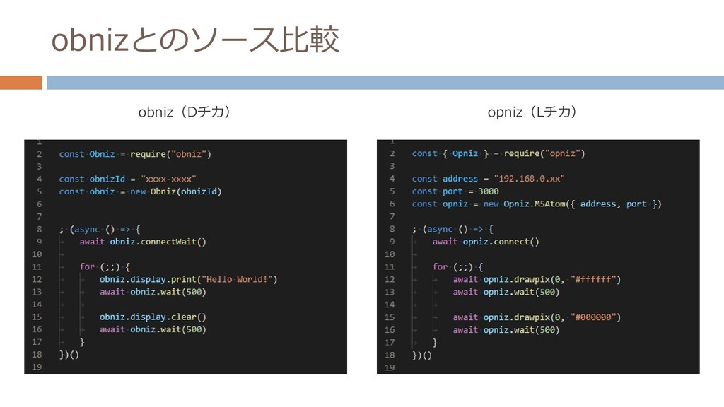 obniz(Dチカ) opniz(Lチカ) obnizとのソース比較