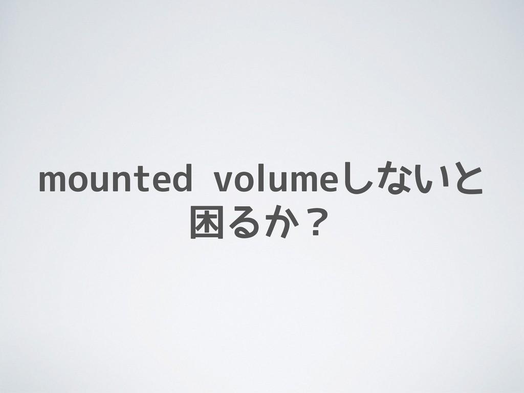 mounted volumeしないと 困るか?