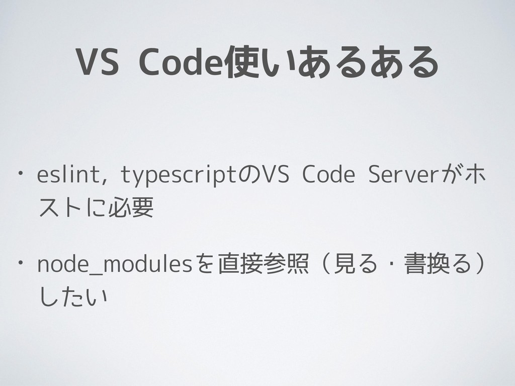 VS Code使いあるある • eslint, typescriptのVS Code Serv...