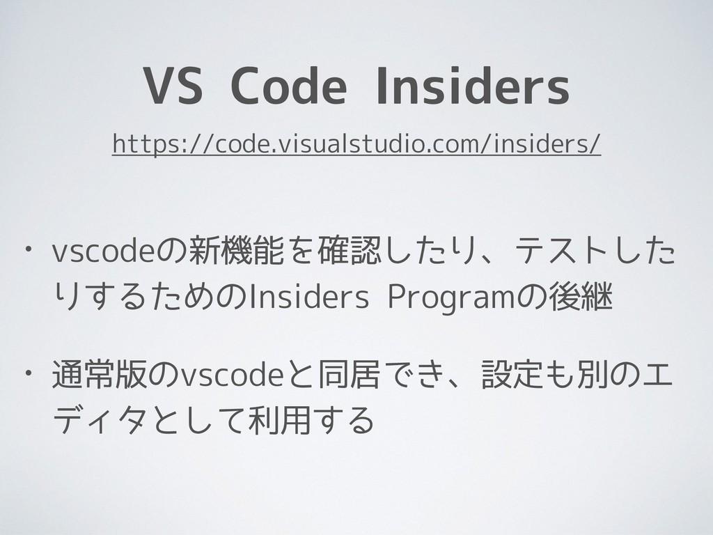 VS Code Insiders • vscodeの新機能を確認したり、テストした りするため...