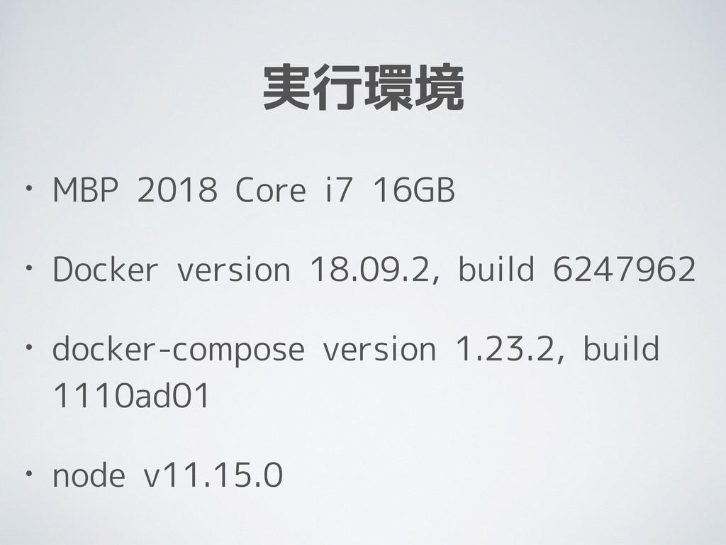 実行環境 • MBP 2018 Core i7 16GB • Docker version 1...