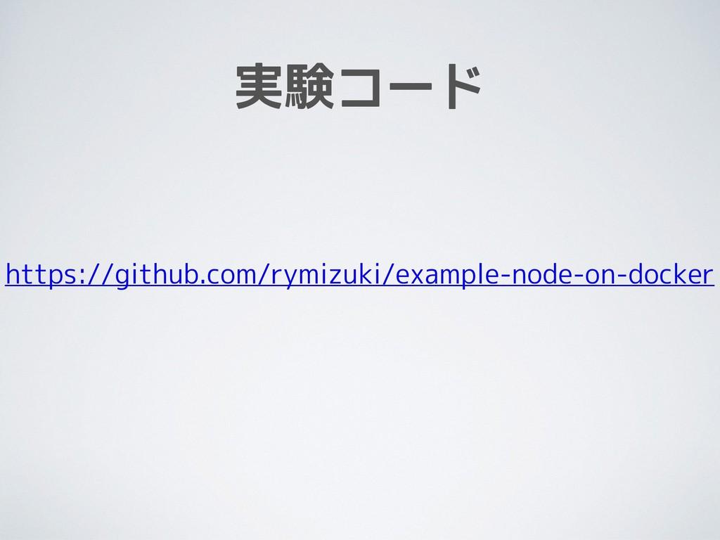 実験コード https://github.com/rymizuki/example-node-...