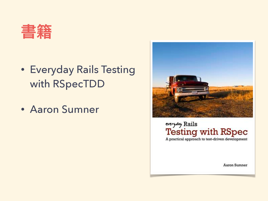ॻ੶ • Everyday Rails Testing with RSpecTDD • Aar...