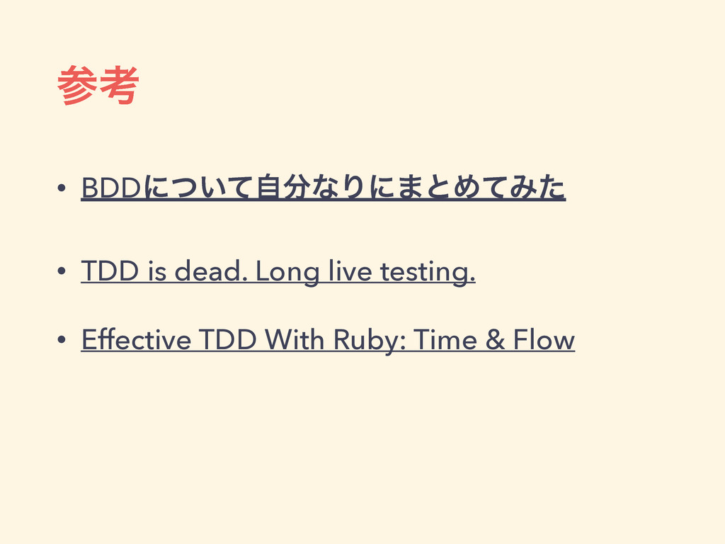 ࢀߟ • BDDʹ͍ͭͯࣗ෼ͳΓʹ·ͱΊͯΈͨ • TDD is dead. Long liv...