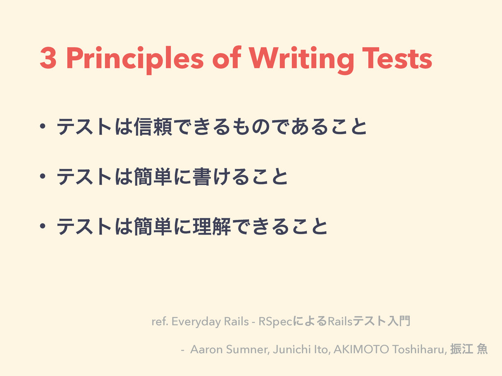 3 Principles of Writing Tests • ςετ͸৴པͰ͖Δ΋ͷͰ͋Δ͜...