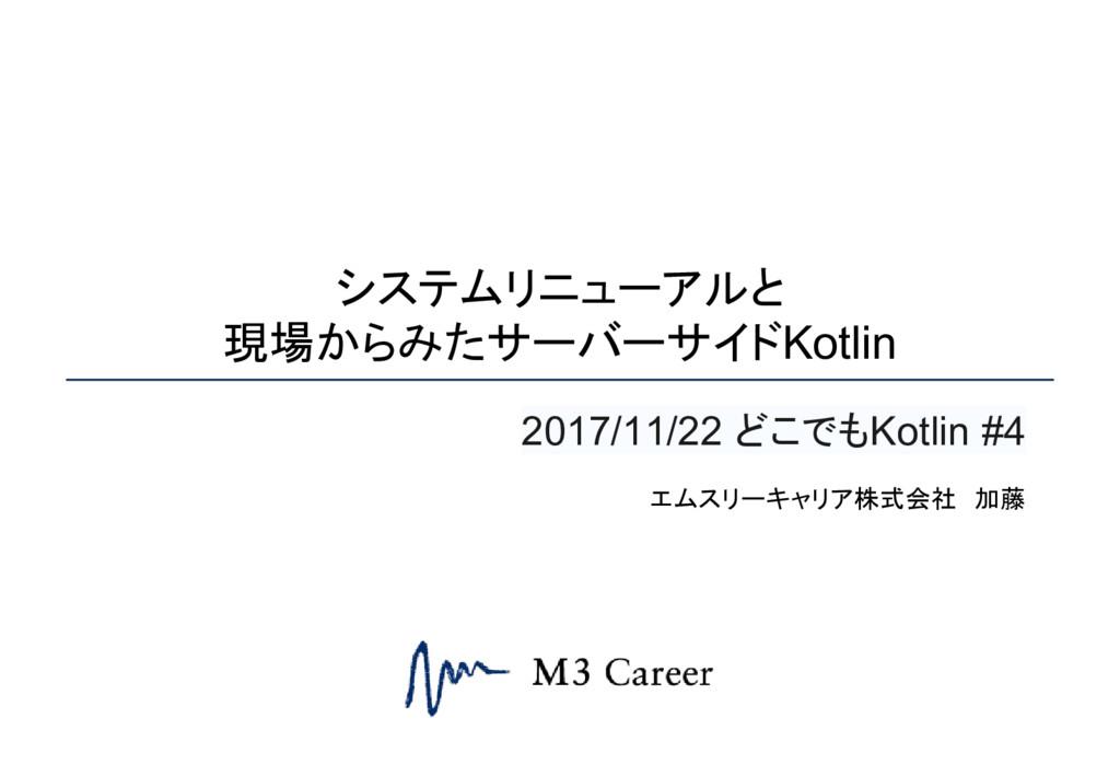 システムリニューアルと 現場からみたサーバーサイドKotlin エムスリーキャリア株式会社 加...