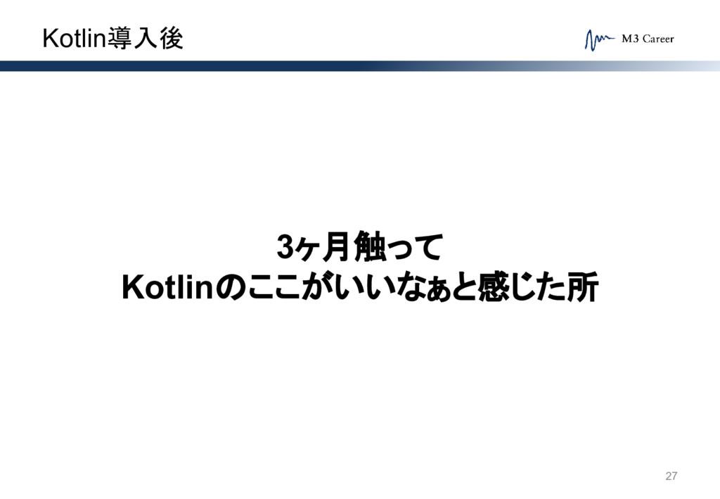 3ヶ月触って Kotlinのここがいいなぁと感じた所 27 Kotlin導入後