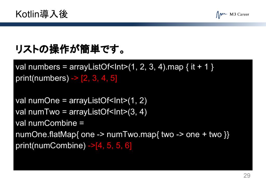 Kotlin導入後 29 リストの操作が簡単です。 val numbers = arrayLi...