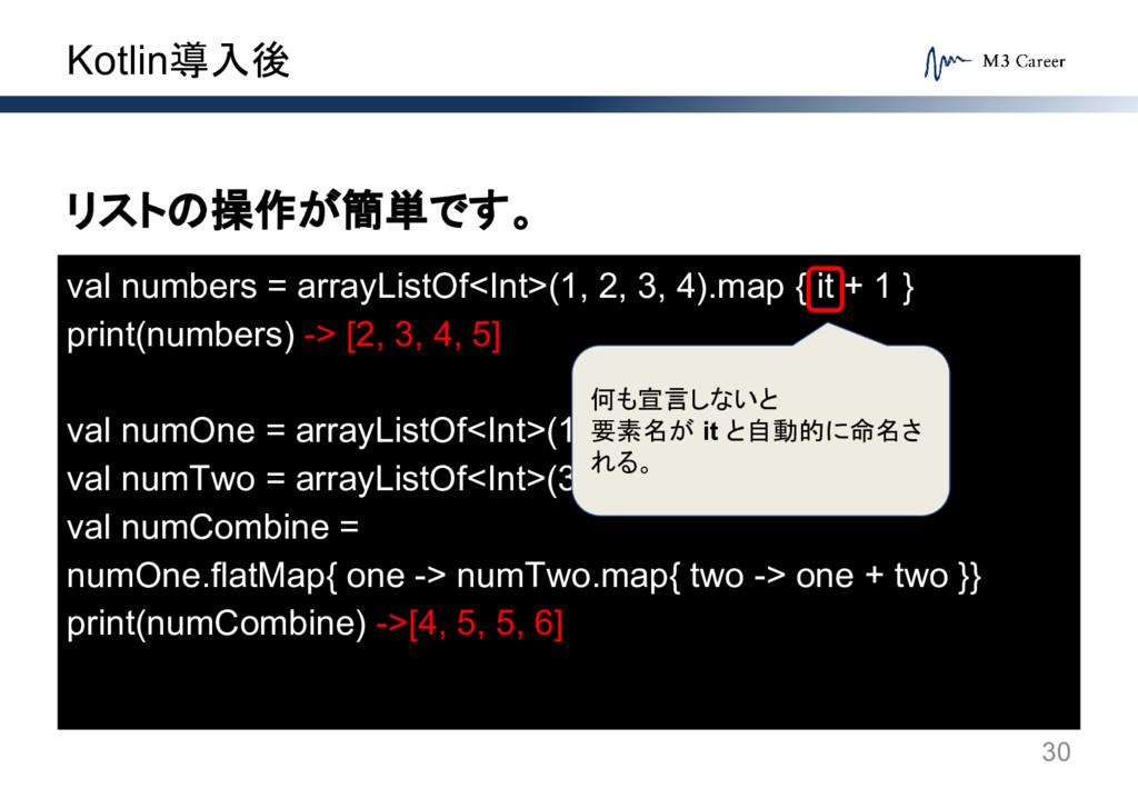 Kotlin導入後 30 リストの操作が簡単です。 val numbers = arrayLi...