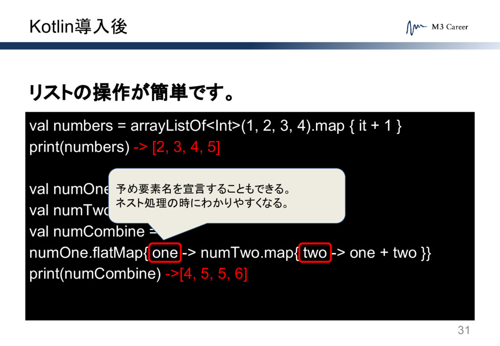 Kotlin導入後 31 リストの操作が簡単です。 val numbers = arrayLi...