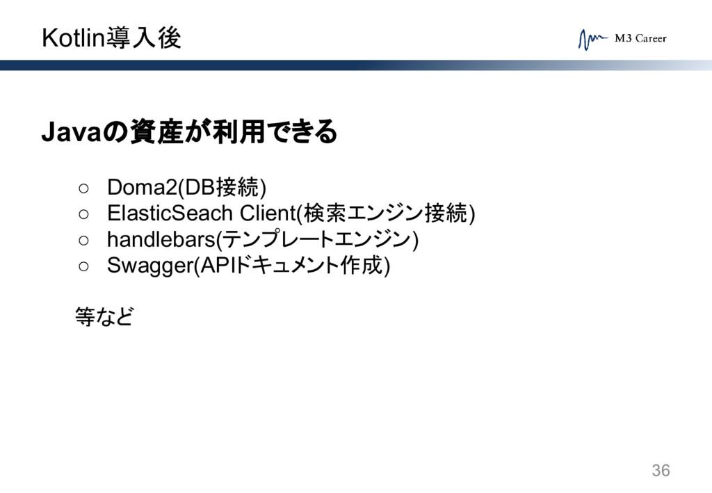 Kotlin導入後 36 Javaの資産が利用できる ○ Doma2(DB接続) ○ Elas...