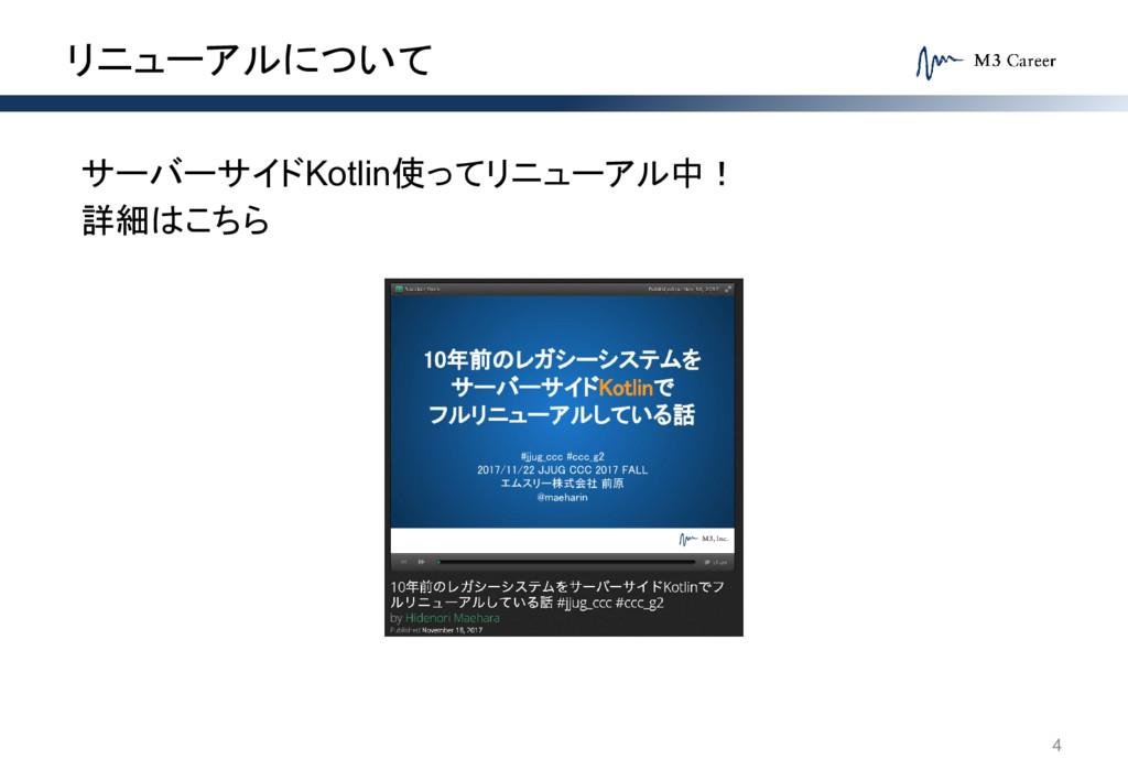 リニューアルについて サーバーサイドKotlin使ってリニューアル中! 詳細はこちら 4