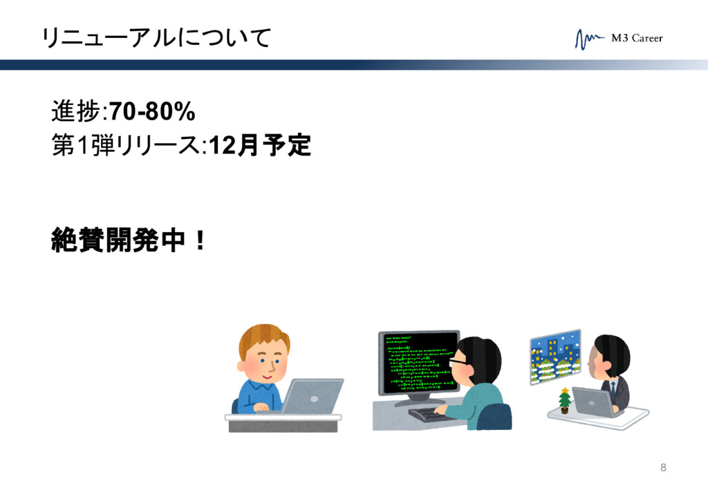 リニューアルについて 進捗:70-80% 第1弾リリース:12月予定 絶賛開発中! 8