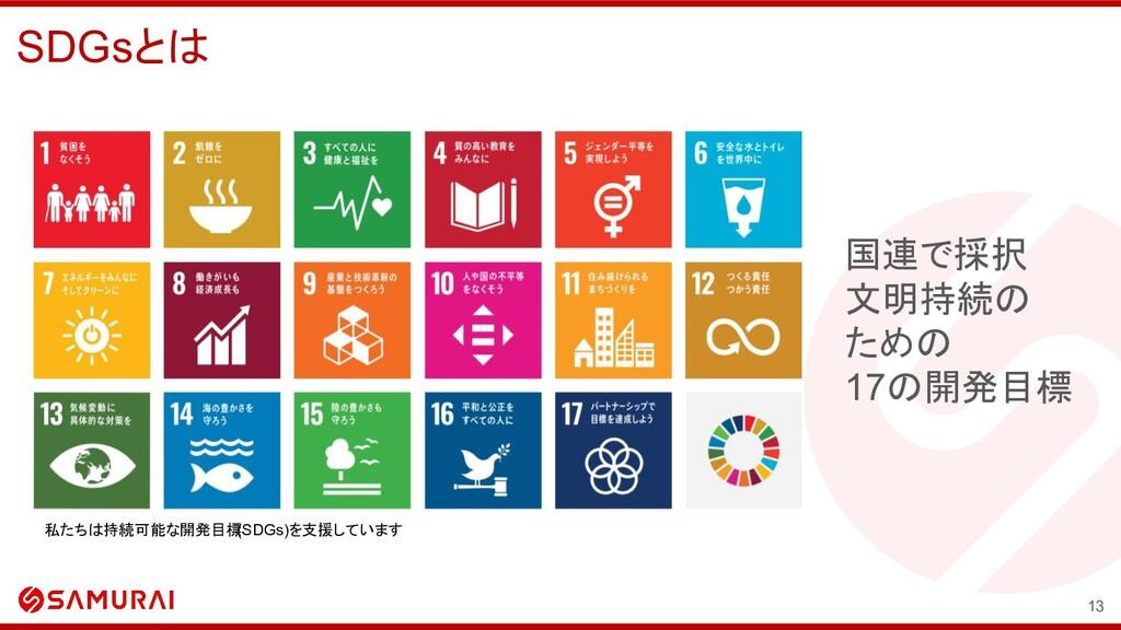 SDGsとは 13 国連で採択 文明持続の ための 17の開発目標 私たちは持続可能な開発目標...