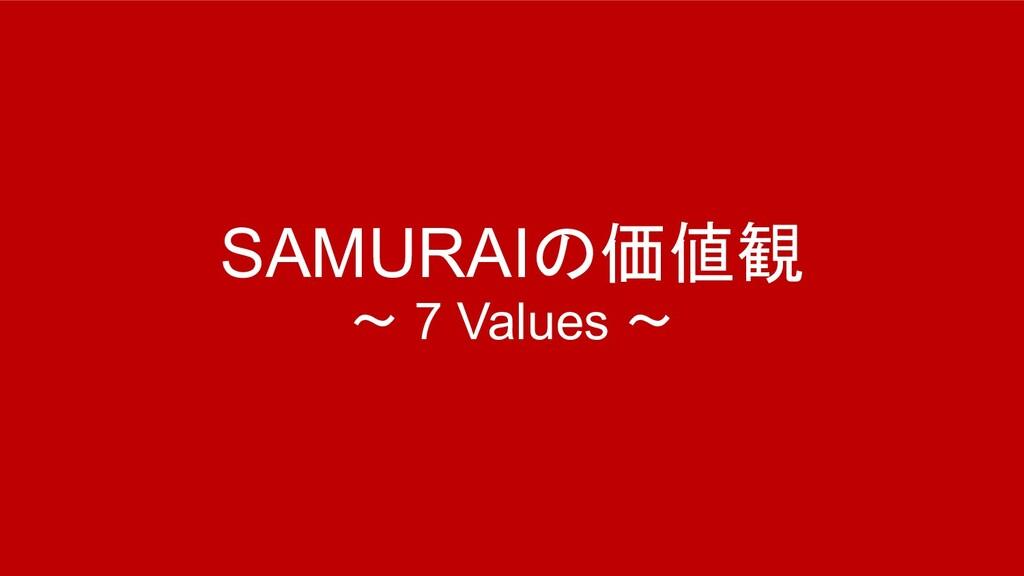 SAMURAIの価値観 〜 7 Values 〜