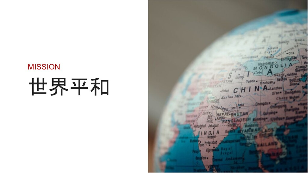 世界平和 10 MISSION