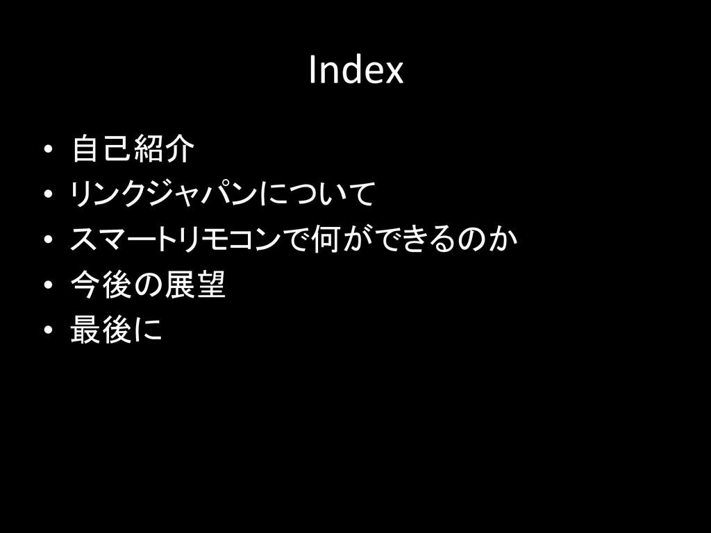 Index • 自己紹介 • リンクジャパンについて • スマートリモコンで何ができるの...