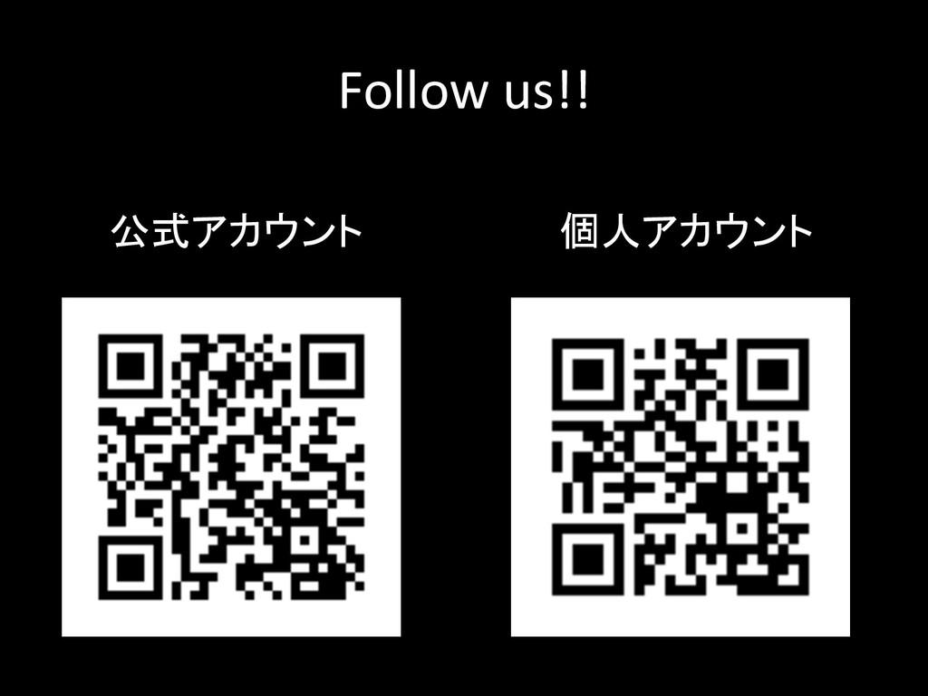 Follow us!! 公式アカウント 個人アカウント