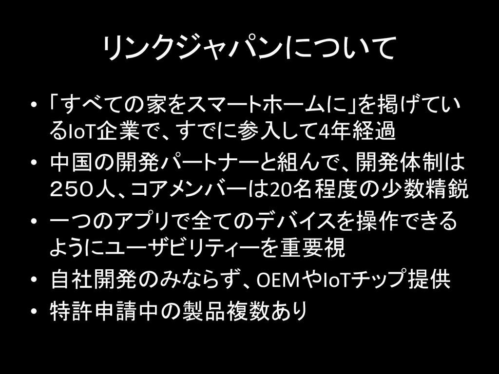 リンクジャパンについて • 「すべての家をスマートホームに」を掲げてい るIoT企業で、すで...