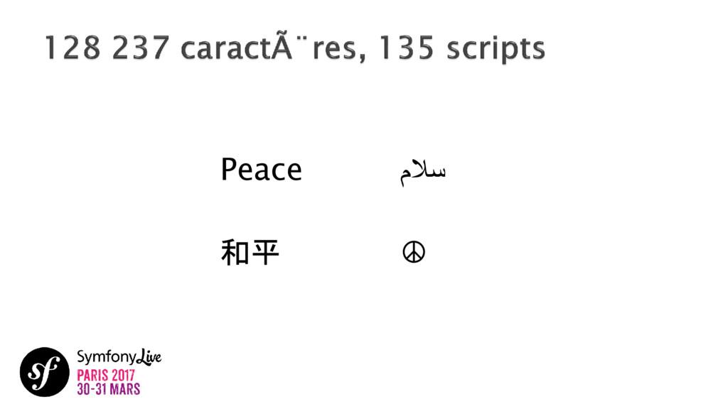 Peace مالس 和平 ☮
