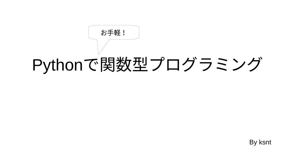 Pythonで関数型プログラ関数型プログラミングプログラミング By ksnt お手軽!手軽!