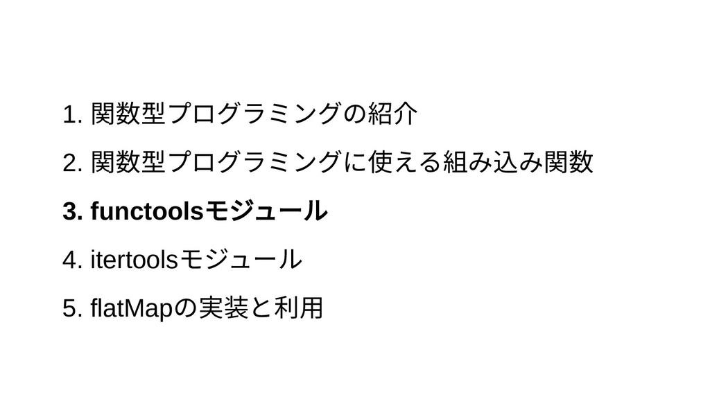 1. 関数型プログラミングプログラミングの紹介紹介 2. 関数型プログラミングプログラミングに...