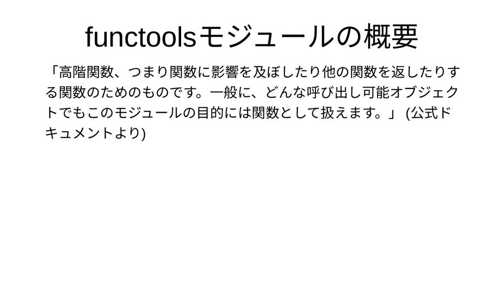 functoolsモジュールの紹介概要 「高階関数、同じ入つまり関数に影響を及関数に使える組み...