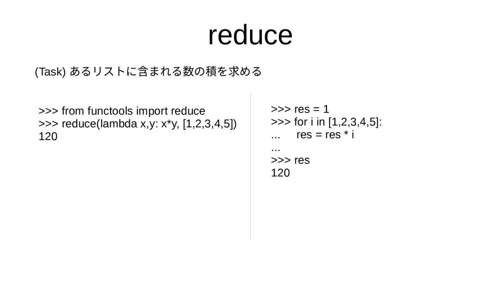 reduce >>> from functools import reduce >>> red...