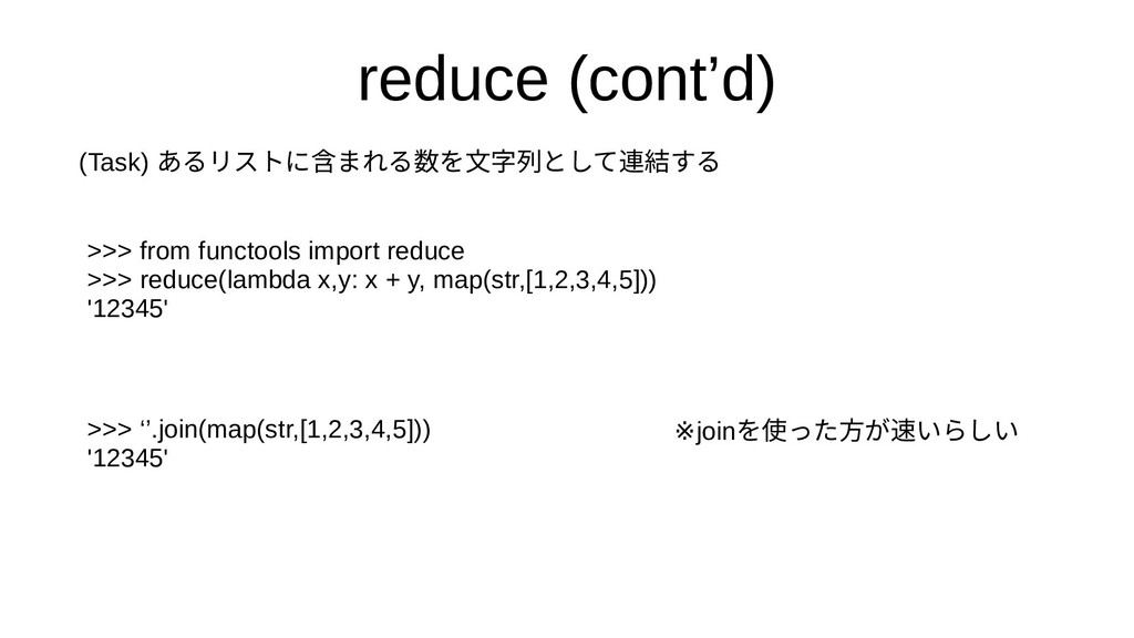reduce (cont'd) >>> from functools import reduc...