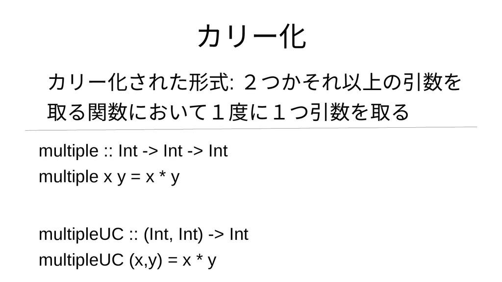 カリー化 カリー化された形式ド: 2つかそれ以上のつかそれ以上の引数をの紹介引数を 取る関数に...
